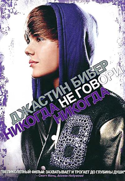 Джастин Бибер: Никогда не говори никогда / Justin Bieber: Never Say Never (2011)