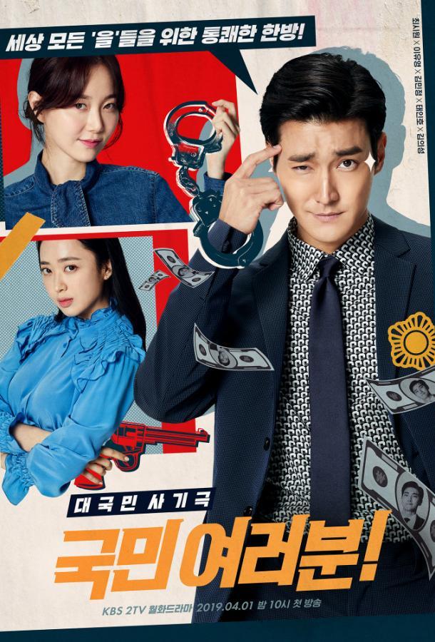 Сограждане / Kookmin Yeoreoboon / My Fellow Citizens (2019) смотреть онлайн 1 сезон