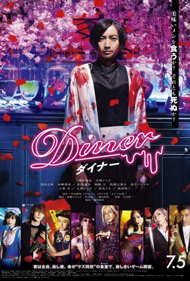 Бистро / Diner (2019)