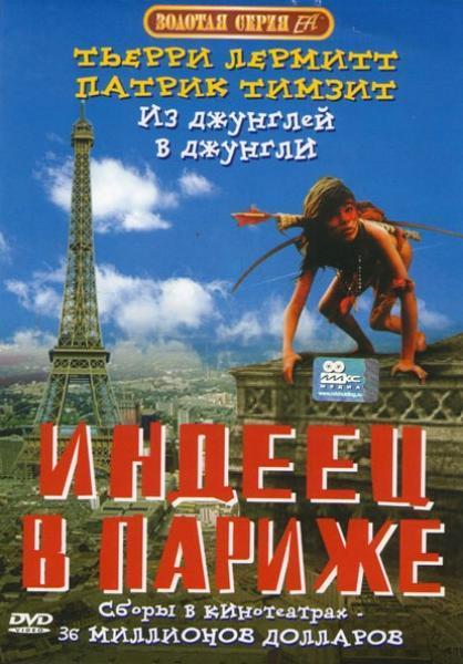 Индеец в Париже / Un indien dans la ville (1994)