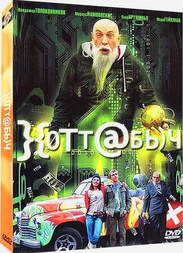 Хоттабыч /  (2006) смотреть онлайн