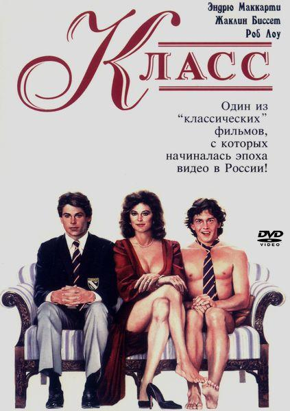 Класс / Class (1983)