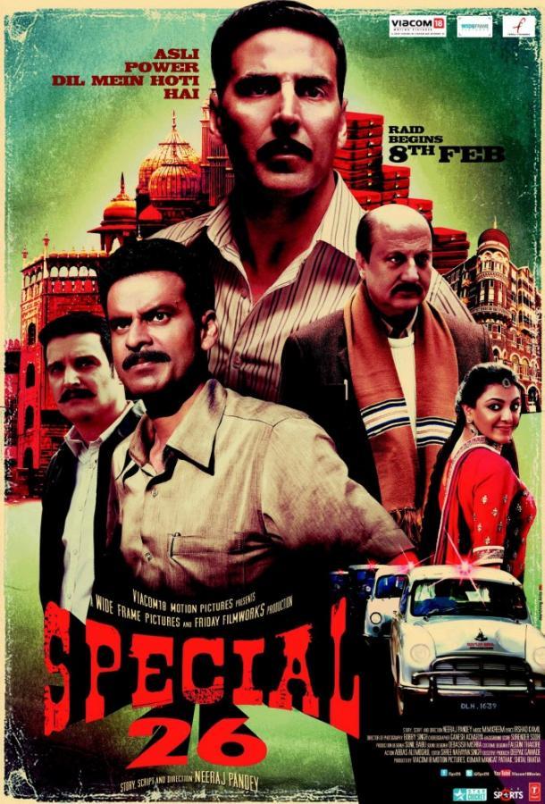 26 грабителей / Special Chabbis (2013)