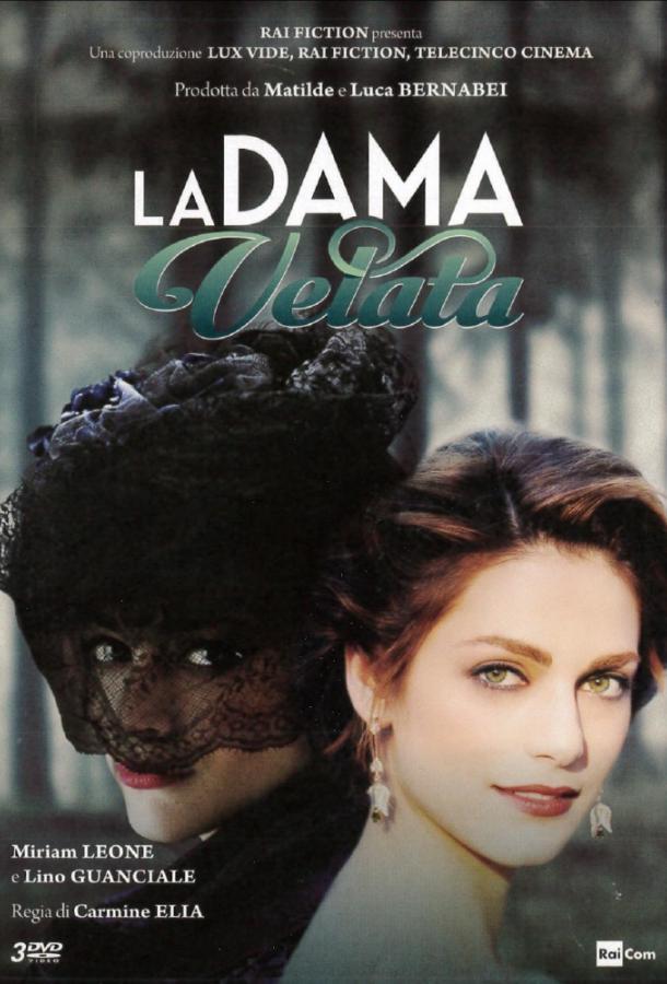 Дама под вуалью / La dama velata (2015)