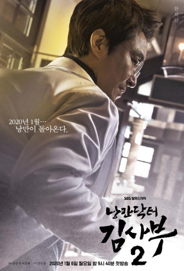 Романтичный доктор Ким Са-бу / Nangmandakteo Kim Sa-boo (2016)
