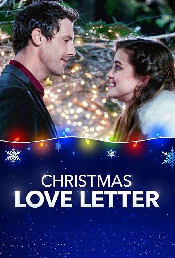 Любовное письмо на Рождество