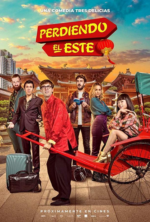 Упущенный Восток (2019)