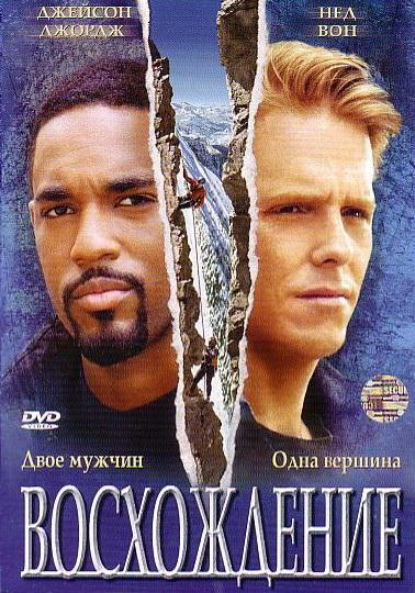 Восхождение / The Climb (2002)