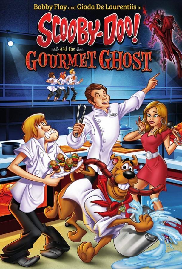 Скуби Ду и Призрак-гурман / Scooby-Doo! and the Gourmet Ghost (2018)