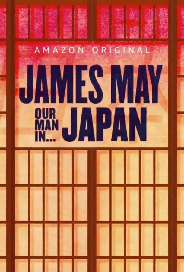 Джеймс Мэй: Наш человек в Японии (2020)