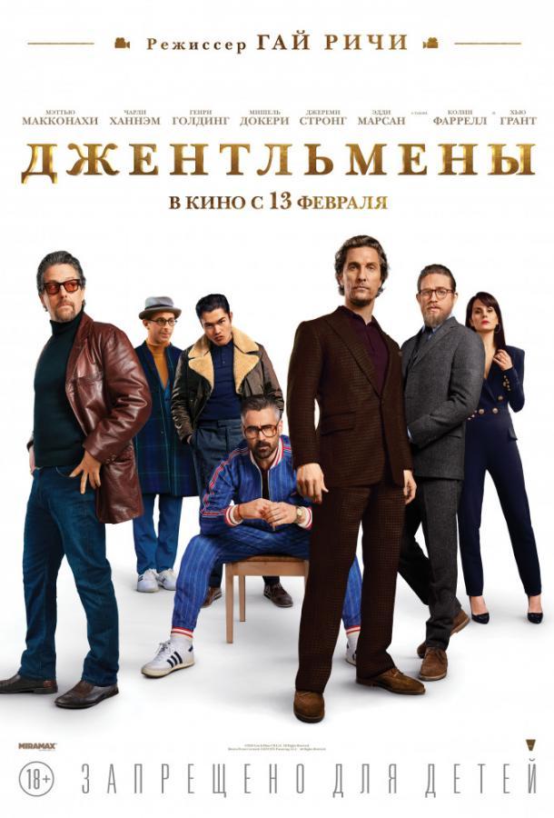 Джентльмены (2020)