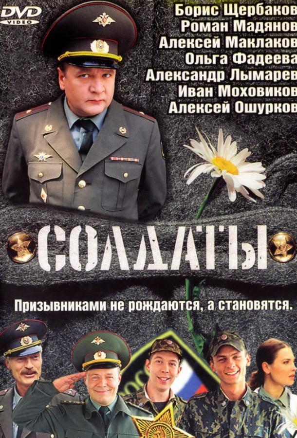 Солдаты (3 сезон) смотреть онлайн