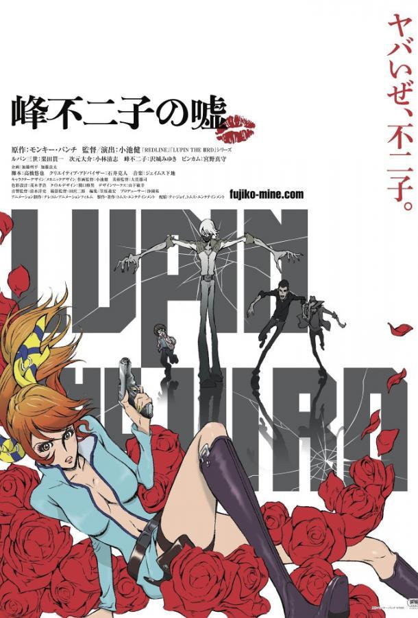 Люпен III: Ложь Фудзико Минэ