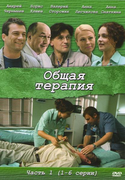 Общая терапия  (2008) 2 сезон 14 серия.