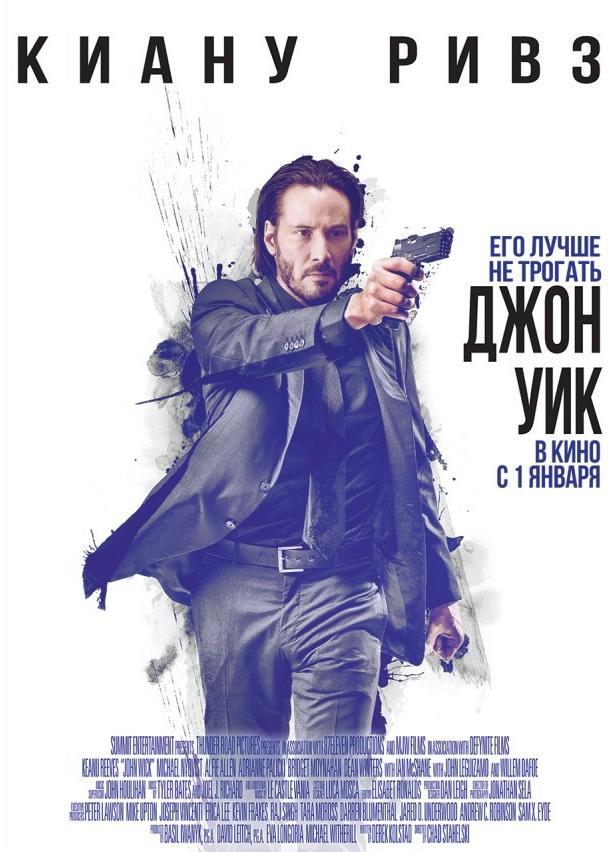 Джон Уик / John Wick (2014)