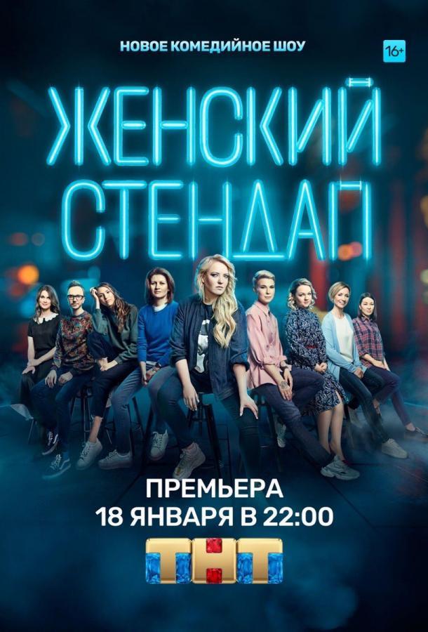 Женский стендап (2020) смотреть онлайн 1-3 сезон все серии подряд в хорошем качестве