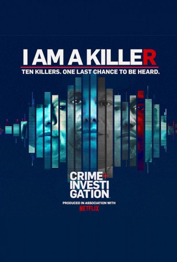 Я – убийца (2018)