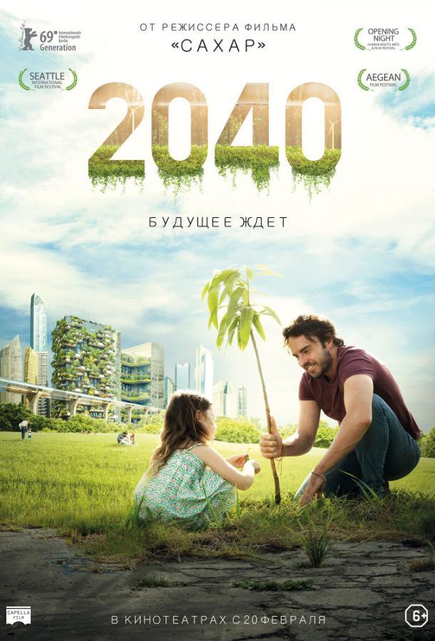 2040: Будущее ждёт / 2040 (2019)