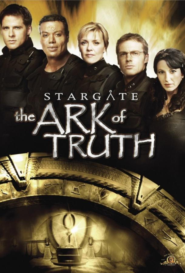Звездные врата: Ковчег Истины (2008)