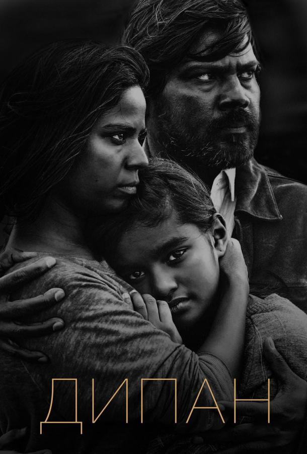 Дипан / Dheepan (2015)