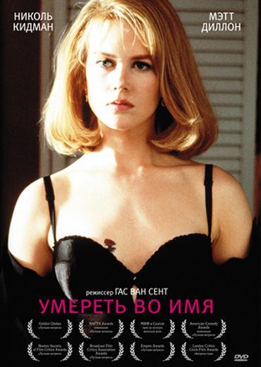 Умереть во имя / To Die For (1995)