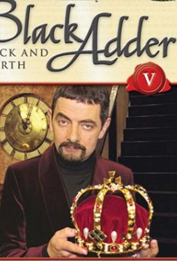 Черная Гадюка туда-сюда / Blackadder Back & Forth (1999)