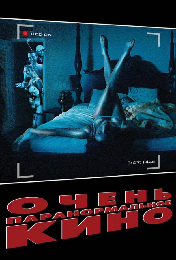 Очень паранормальное кино / Paranormal Whacktivity (2013)