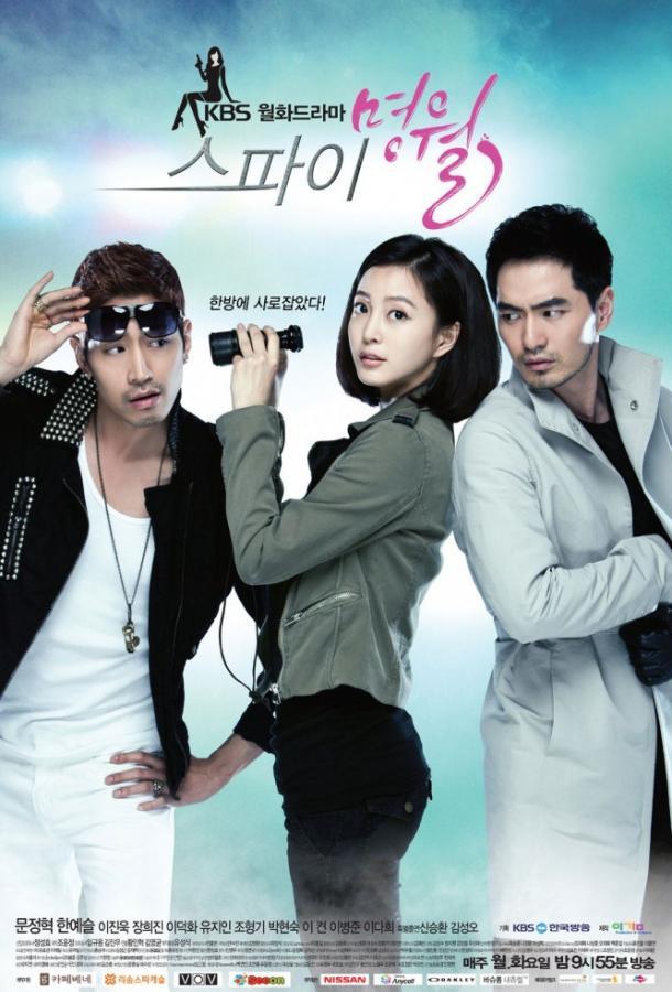 Шпионка Мён-воль / Spy Myeongwol (2011)