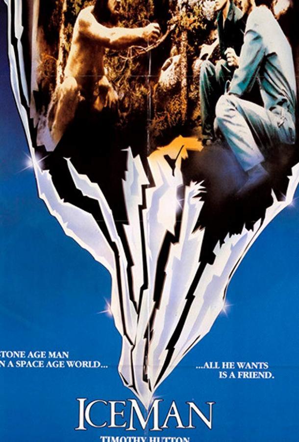 Ледяной человек / Iceman (1984)