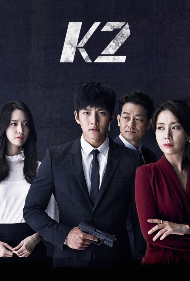 К2 (2016) HDTVRip 720p