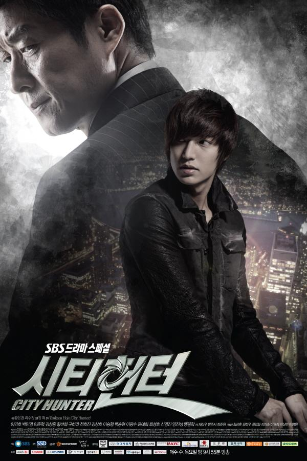 Городской охотник / Siti heonteo (2011)