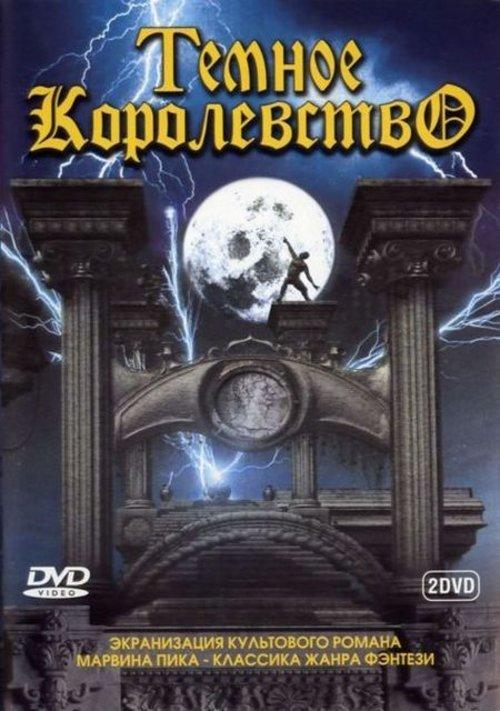 Темное королевство / Gormenghast (2000)