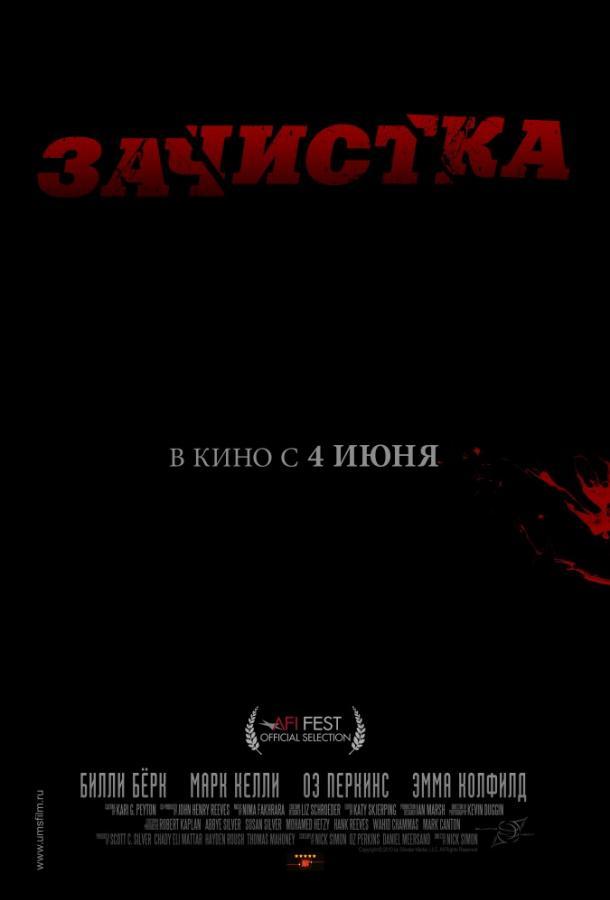 Зачистка / Removal (2010)