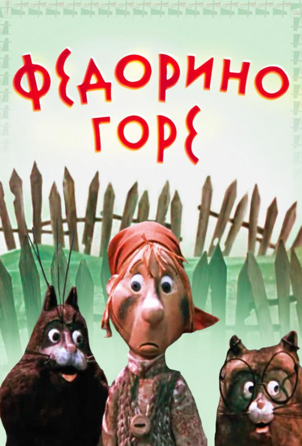 Федорино горе (1974)