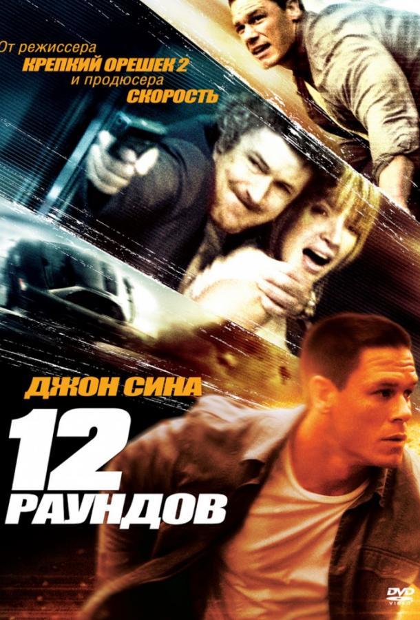 12 раундов / 12 Rounds (2009)