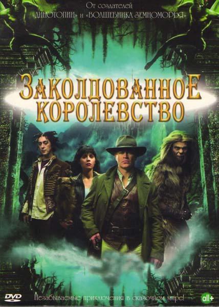 Заколдованное королевство / Tin Man (2007)