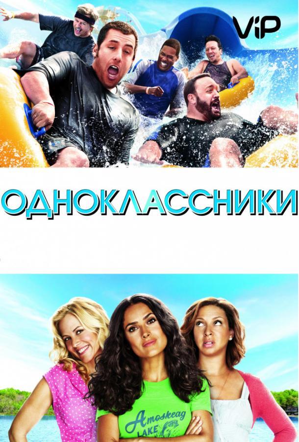 Одноклассники / Grown Ups (2010)