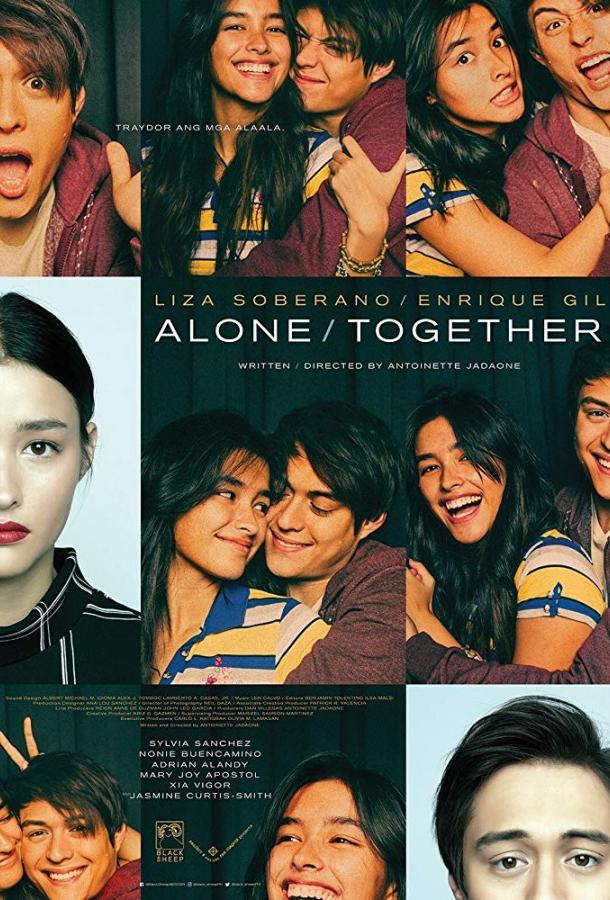 Одиноки вместе