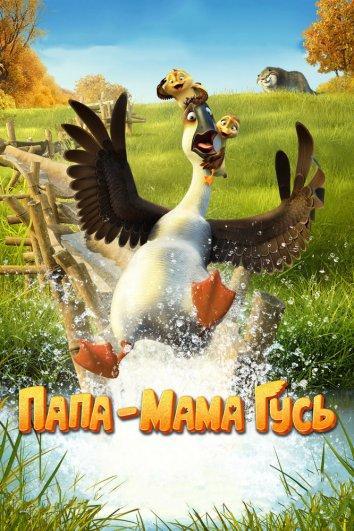 Папа-мама гусь / Duck Duck Goose (2017)