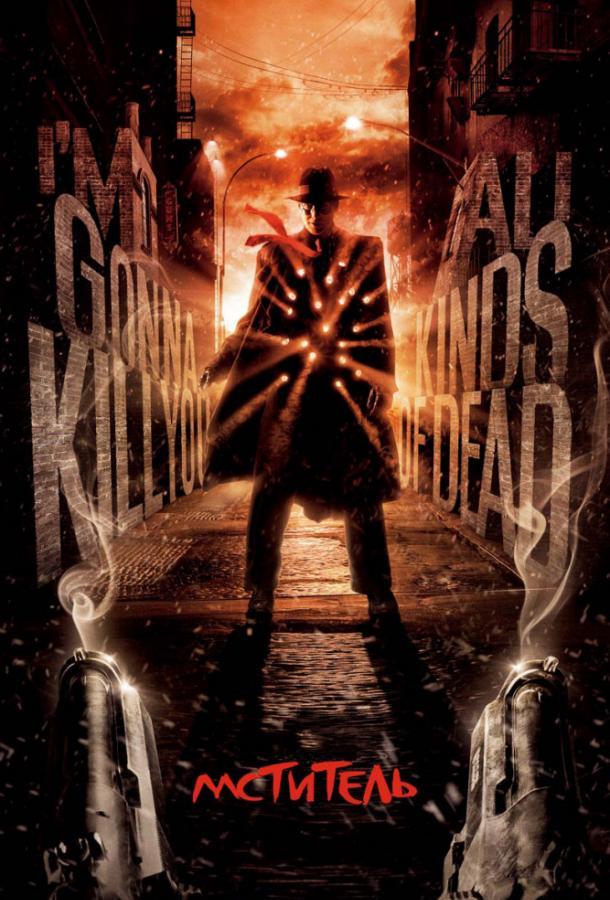 Мститель / The Spirit (2008)
