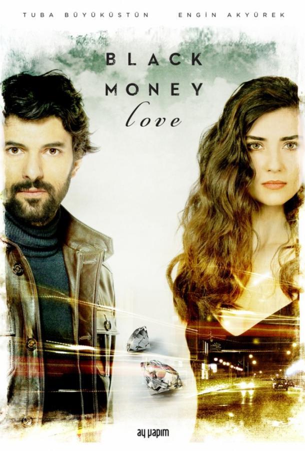 Грязные деньги, лживая любовь