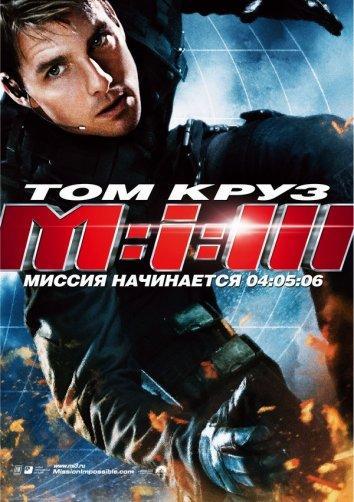 Миссия невыполнима 3 / Mission: Impossible III (2006)