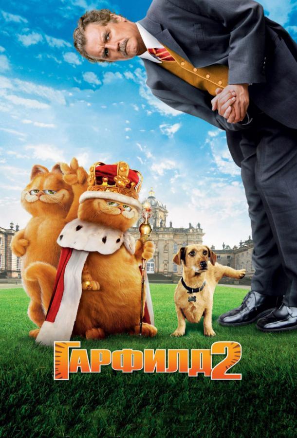 Гарфилд 2: История двух кошечек / Garfield: A Tale of Two Kitties (2006)