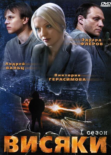 Висяки (2007)