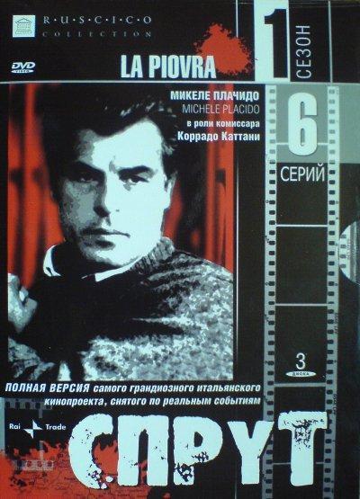 Спрут / La piovra (1984)