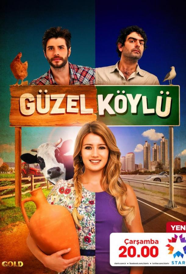 Сельская красавица / Güzel Köylü (2014)