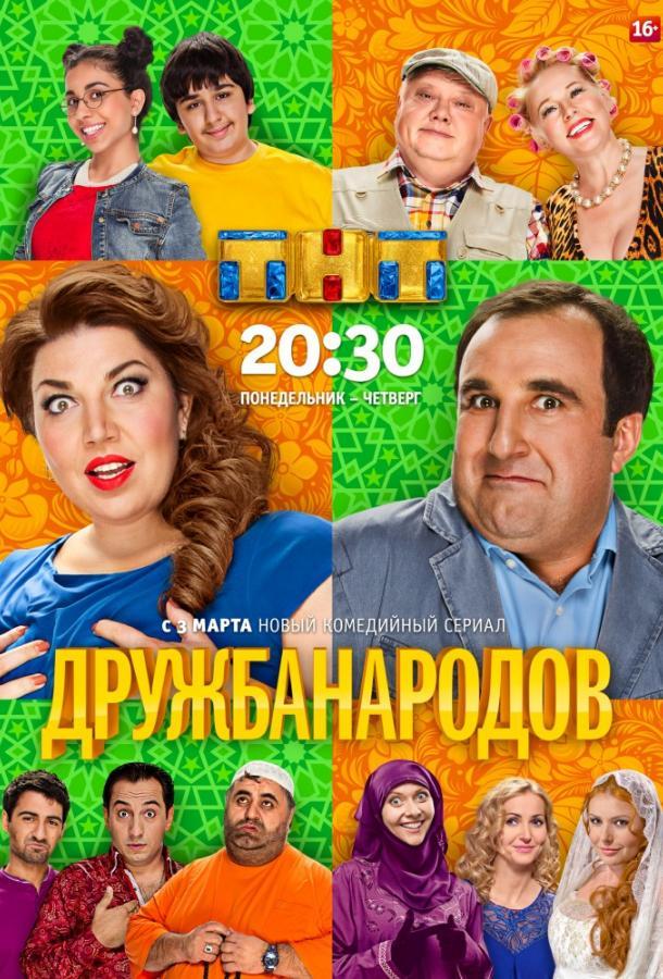 Дружба народов (2013)