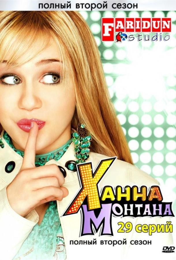 Ханна Монтана / Hannah Montana (2006)