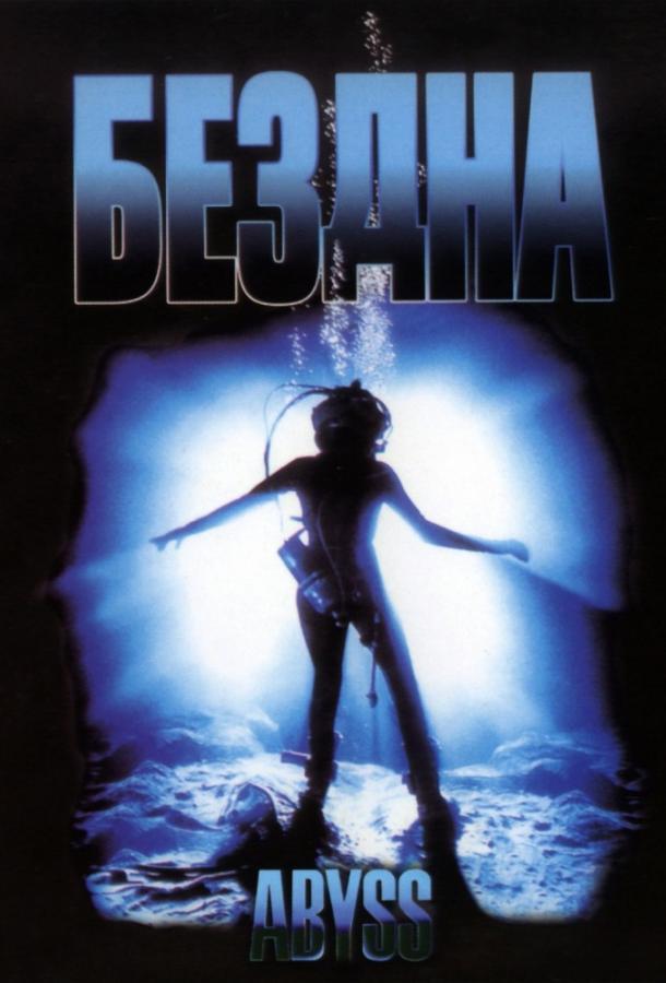 Бездна (1989)