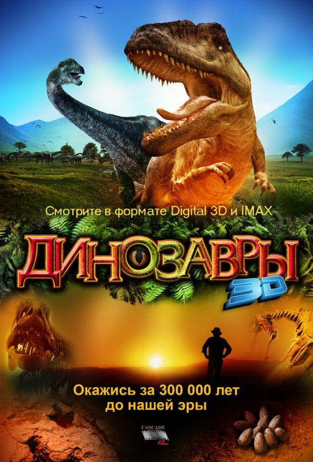 Динозавры Патагонии / Dinosaurs: Giants of Patagonia (2007)